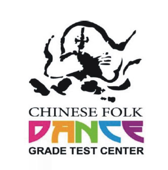 民族民间舞考级中?_哪里有中国民族民间舞蹈考级第二级教案